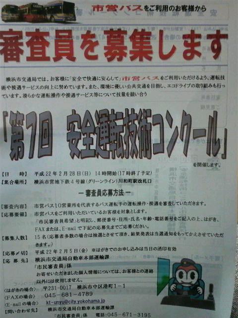 安全運転技術コンクール(横浜市営バス): Boss's ひとり言